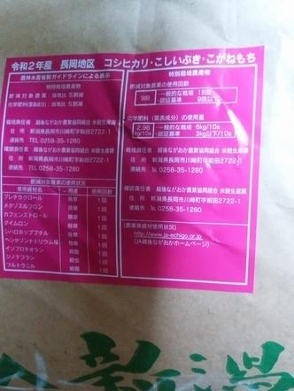 送料無料/代引き不可/令和2年産 新潟コシヒカリ精白米1.8kg【特別栽培米/減農薬・減化学肥料栽培】_画像3
