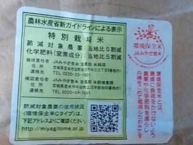 送料無料/特別栽培/令和2産 宮城県ササニシキ玄米1.8kg(玄米のまま)環境保全米/登米市産_画像1