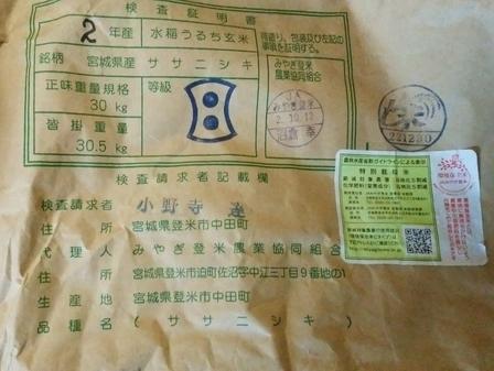送料無料/特別栽培/令和2産 宮城県ササニシキ玄米1.8kg(玄米のまま)環境保全米/登米市産_画像2