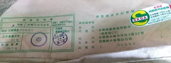 新米令和3年産佐賀七夕こしひかり精白米4kg/特別栽培 減農薬/減化学肥料_画像2