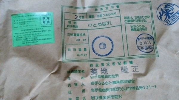 令和2年産 岩手ひとめぼれ【減農薬】玄米5kg(玄米のまま)/奥州市前沢地区産_画像3
