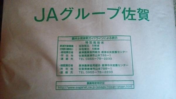 送料無料/ポスト投函/代引き不可/令和2年産 佐賀夢しずく精白米1.8kg/特別栽培 減農薬・減化学肥料_画像3