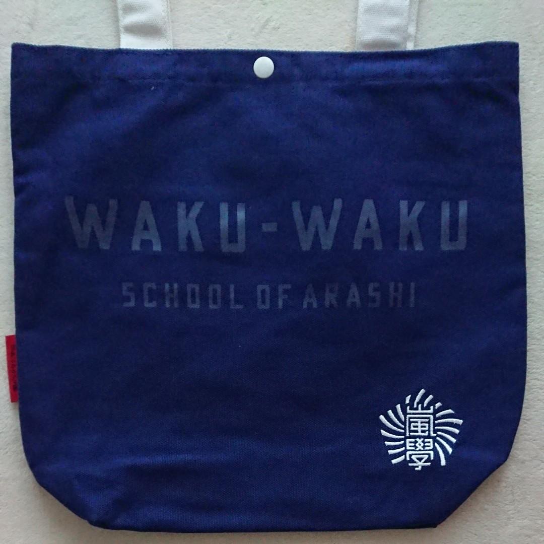 【嵐】嵐のワクワク学校 トートバッグ