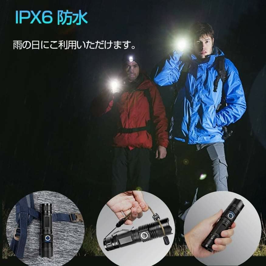 [新品]懐中電灯 led 強力 軍用 最強 フラッシュ ライト XHP70 5200ルーメン 超高輝度 ハンディライト