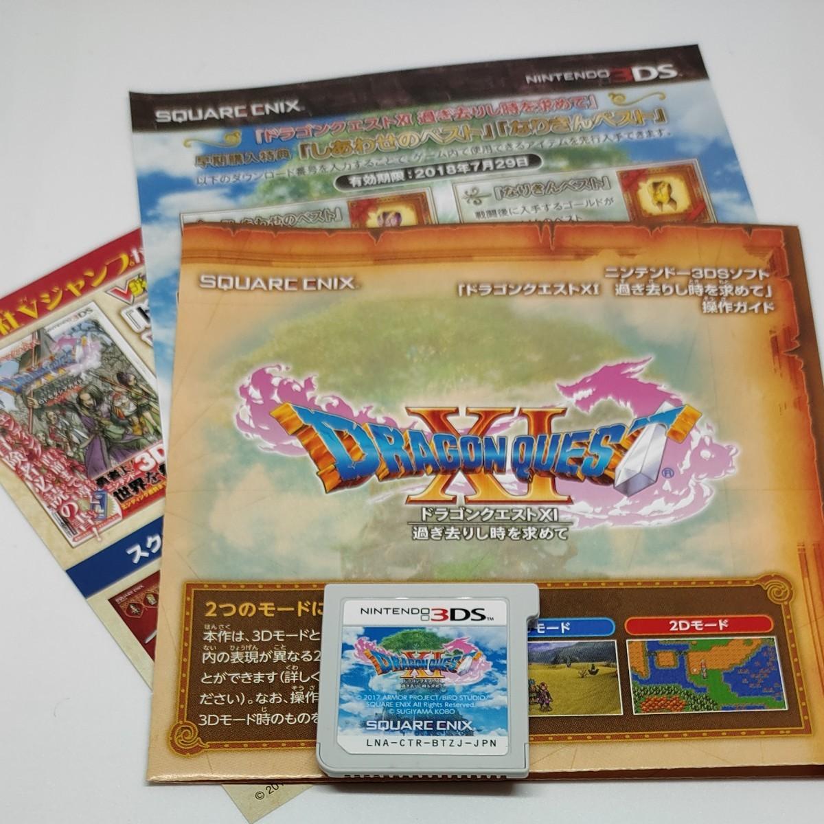 ドラゴンクエストXI過ぎ去りし時を求めて  ドラゴンクエストモンスターズ2 3DS