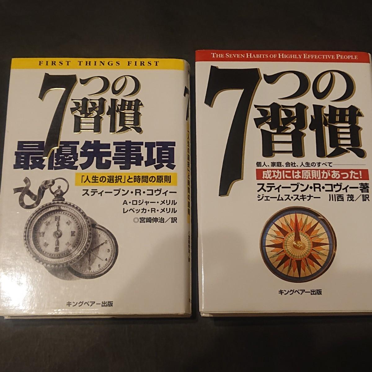 7つの習慣 成功には原則があったと最優先事項の二冊まとめて