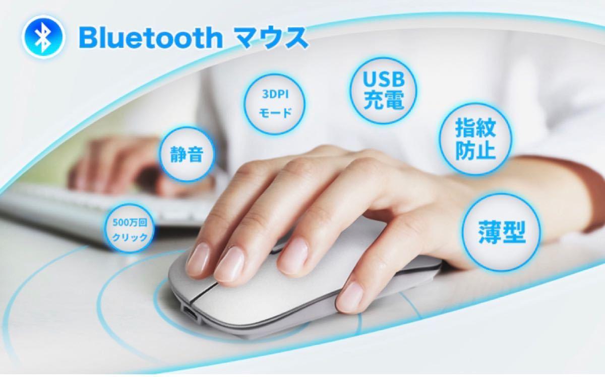 Bluetooth 無線 マウス 超薄型 ワイヤレスマウス 静音 充電式 省エネルギー 3DPIモード 高精度 持ち運び便利