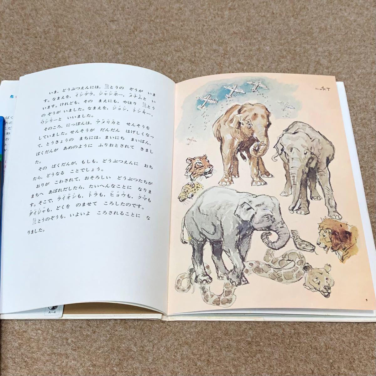 絵本 児童書