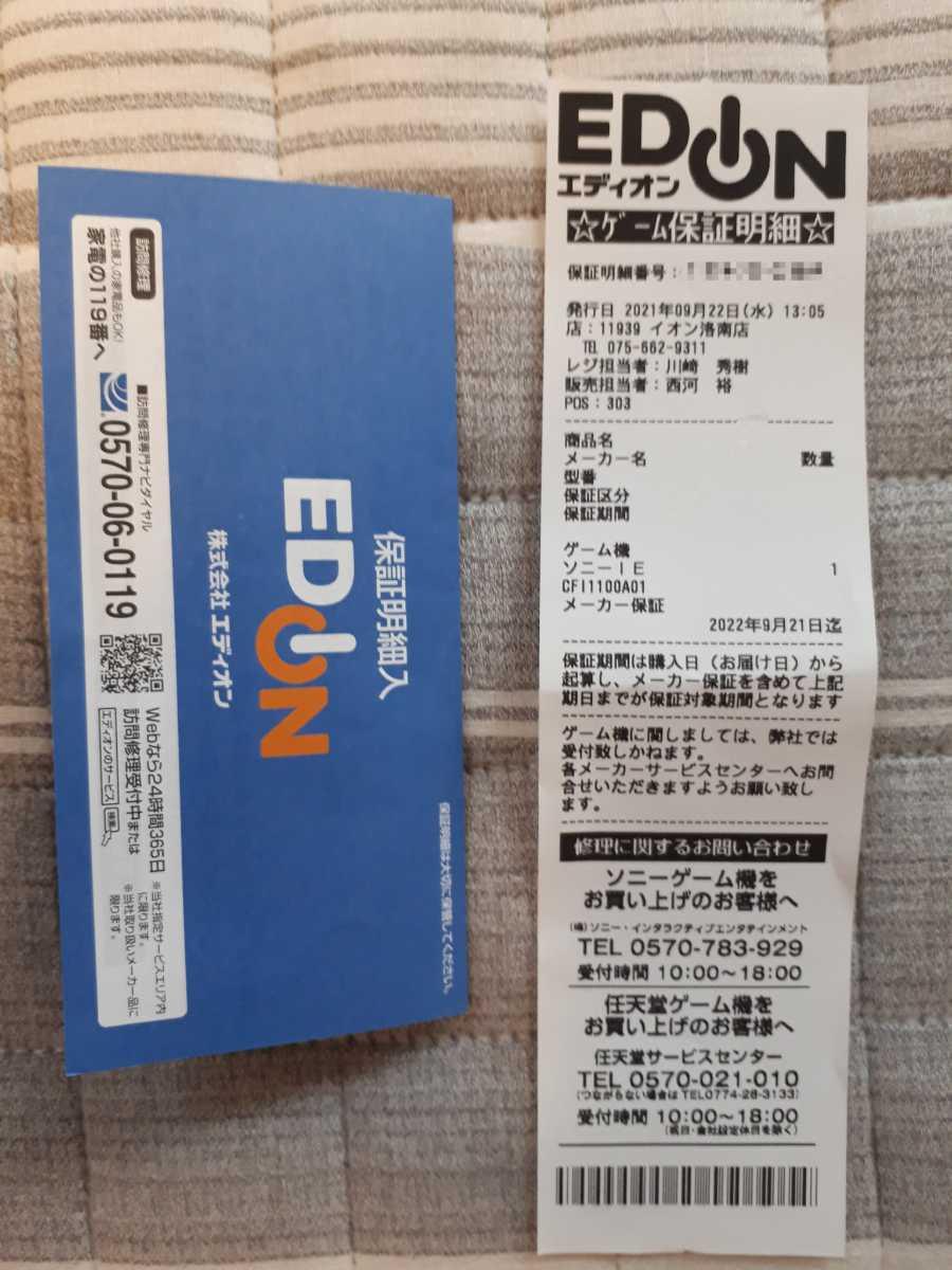 2021年9月22日購入 PS5 PlayStation5 プレイステーション5 本体 CFI-1000A01 ディスクドライブ搭載モデル 新品未開封 安心のMade in Japan_画像4