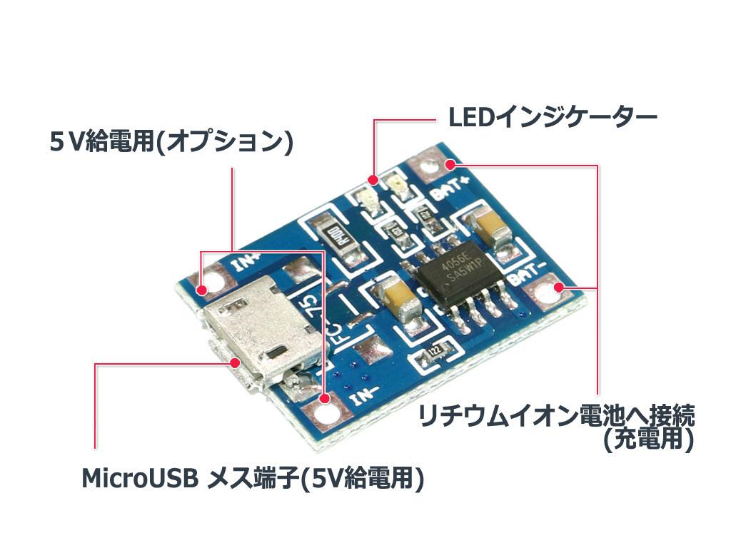 リチウムイオン充電池用 充電器 充電モジュール 充電基板MicroUSB 18650バッテリー 1A_画像2