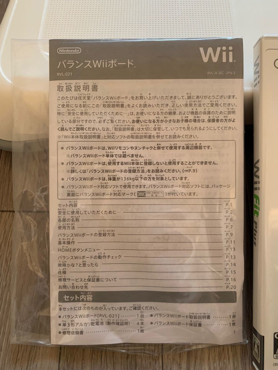 Wiiフィット バランスボード Wii Fit Plus ソフト