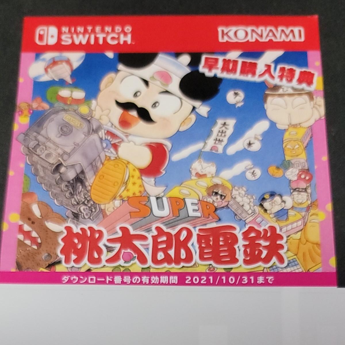 桃太郎電鉄 ファミコン版桃鉄 早期購入特典 switch