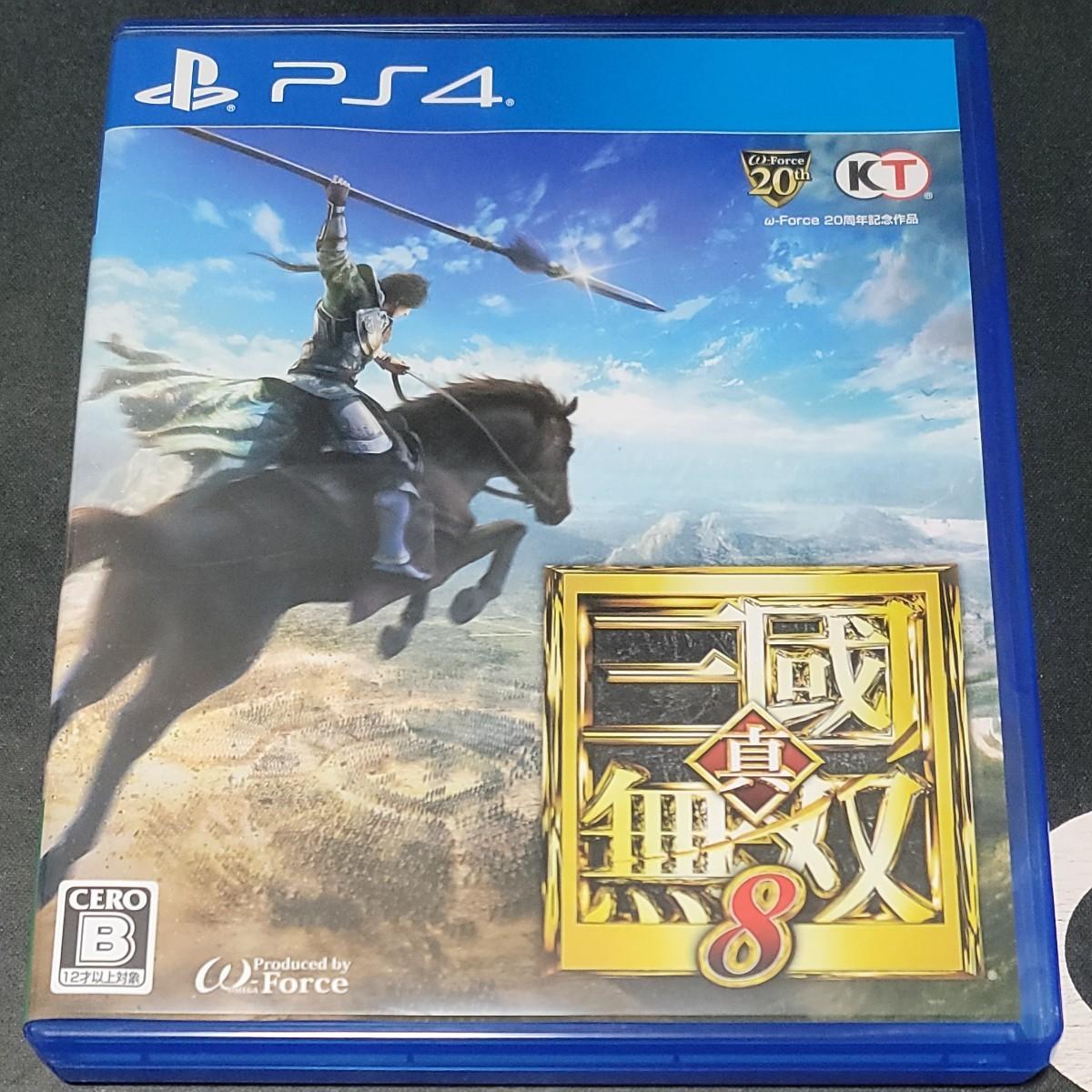 真・三國無双8 真三国無双8 PS4