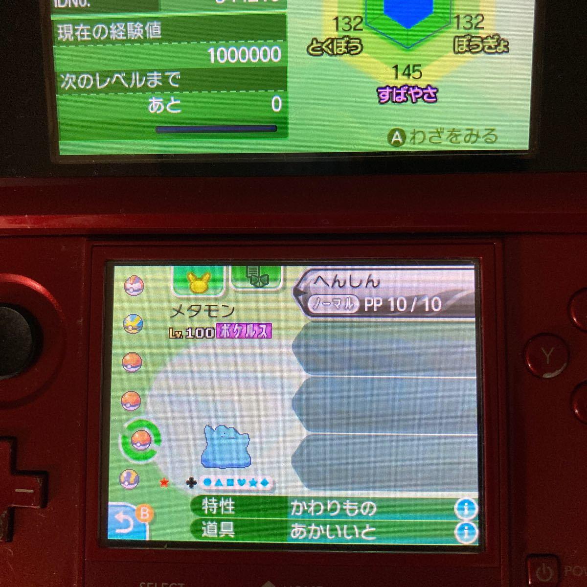 値下げ ポケットモンスター サン、Y、ホワイトのセット 3DSソフト  ポケモン 6vメタモン ポケルス持ち