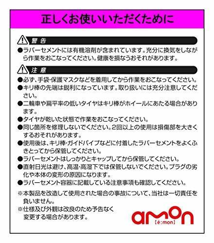 エーモン パンク修理キット 5mm穴以下用 (6631)_画像6