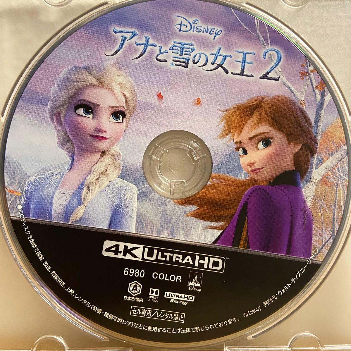 アナと雪の女王2 4K UHDブルーレイ+純正ケース