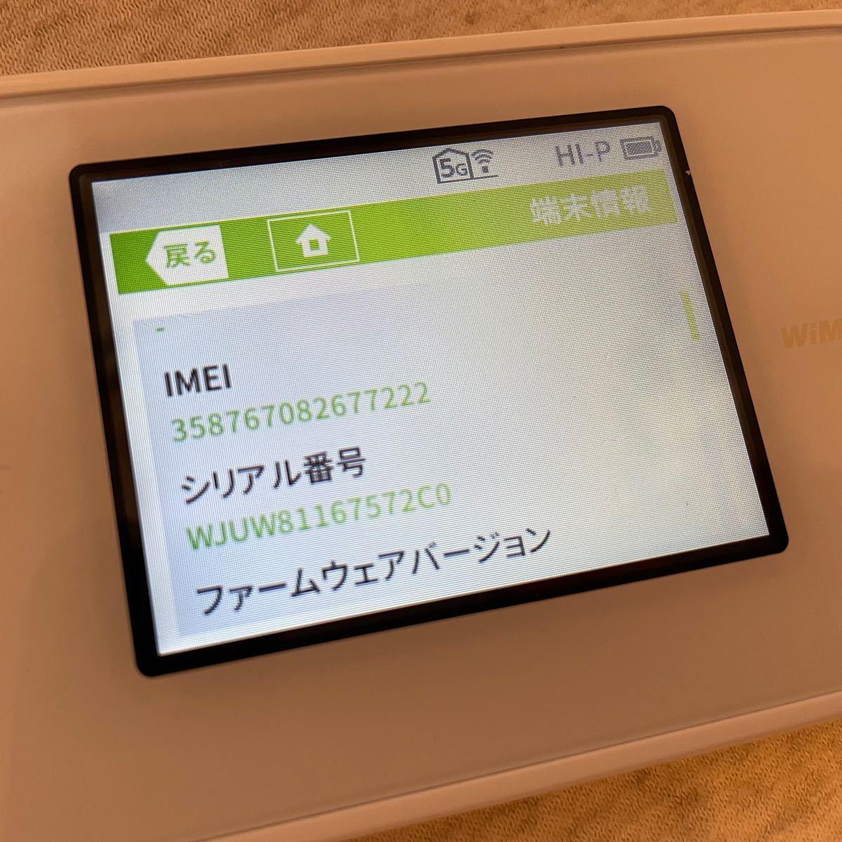 WiMAX2 モバイルwifiルーター(UQ)