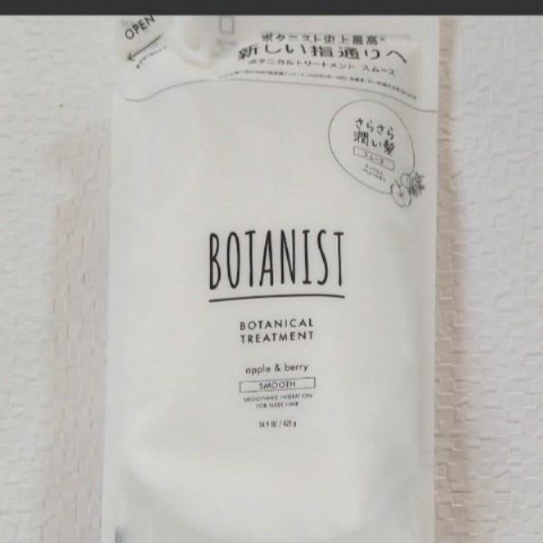 BOTANIST ボタニスト スムース 詰め替え用 ボタニカルシャンプー トリートメント
