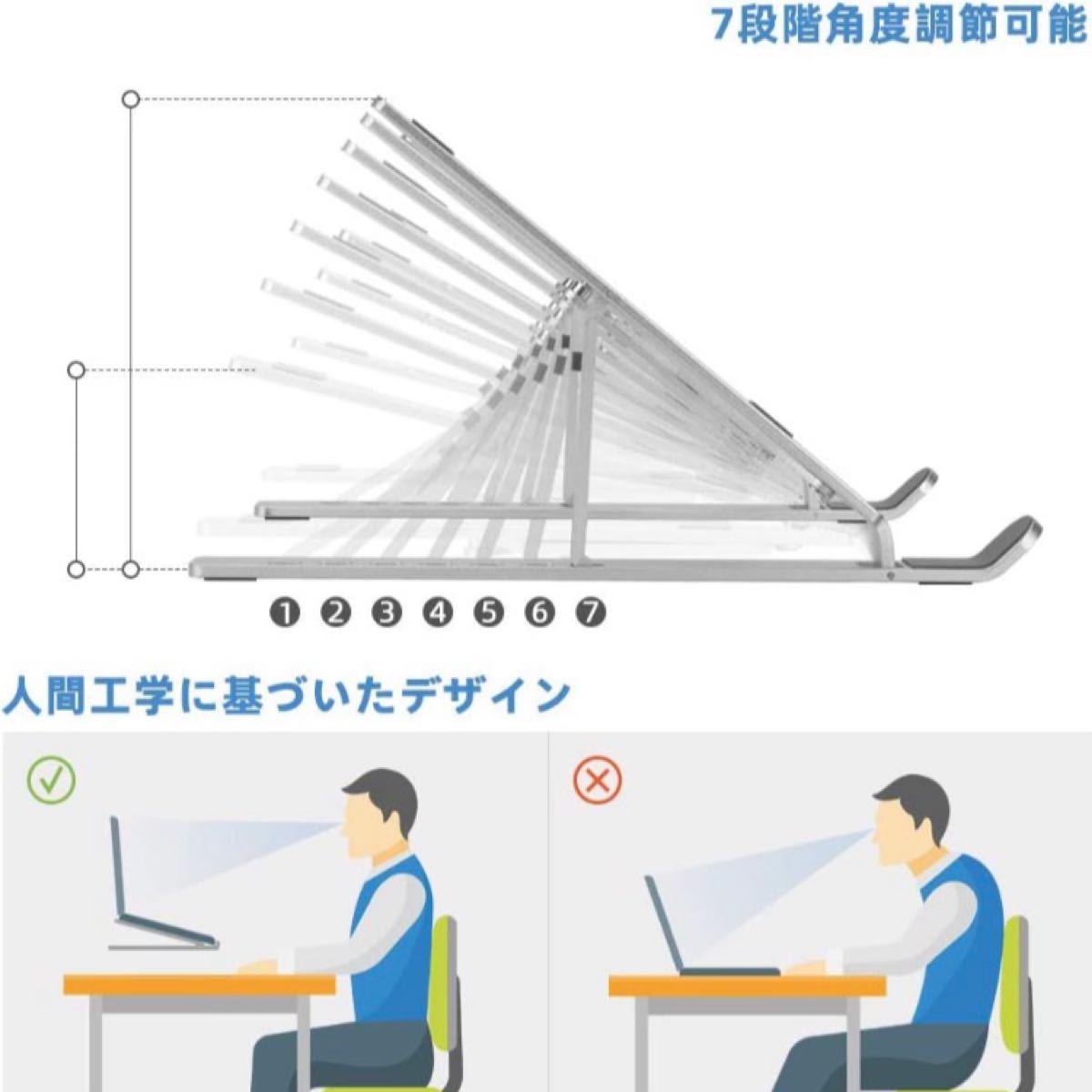 ノートパソコンスタンド パソコンスタンドPCスタンド高さ/角度調整調整可能(銀)