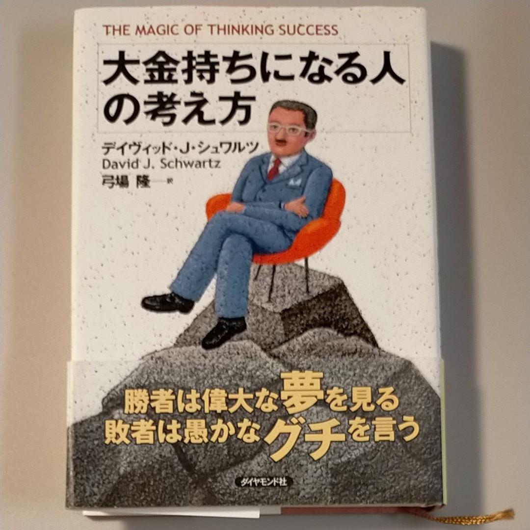 レア「大金持ちになる人の考え方」Schwartz David Joseph / 弓場 隆
