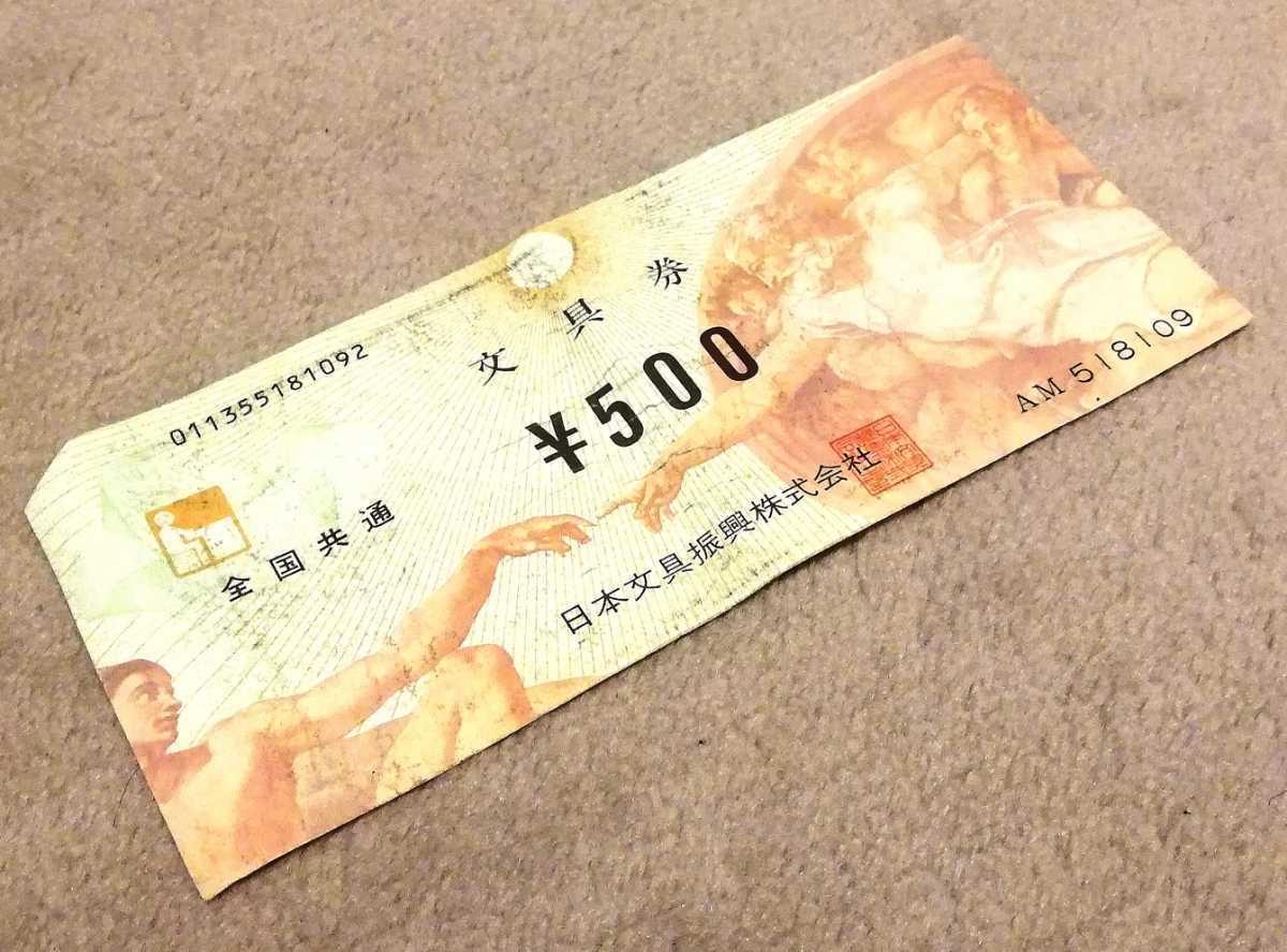 500 yen fashion ticket