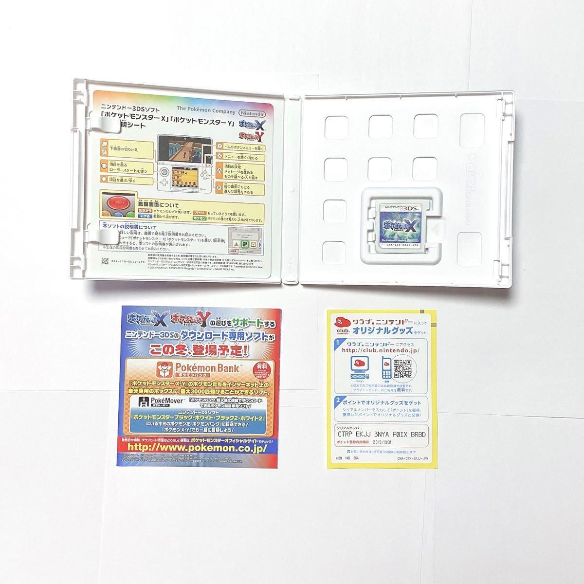ポケットモンスター X ニンテンドー3DSソフト