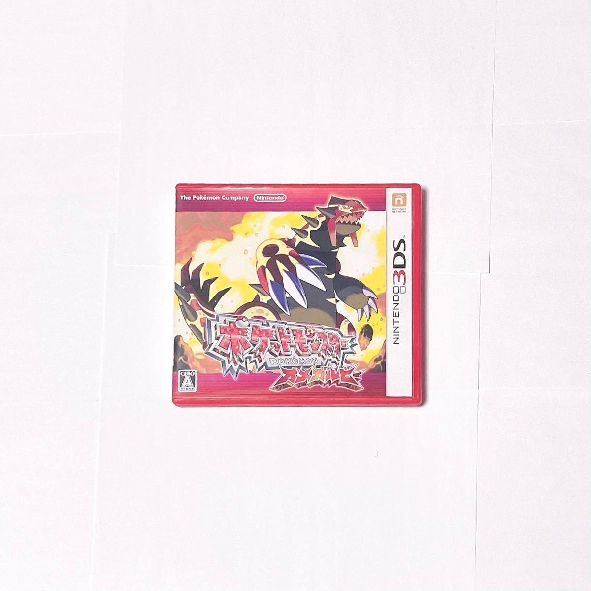 ポケットモンスター オメガルビー&アルファサファイア ニンテンドー3DSソフト