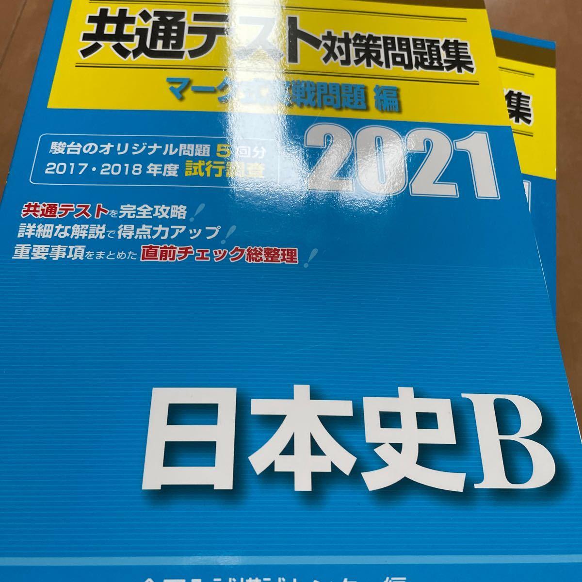 共通テスト対策問題集マーク式実戦問題編日本史B 2021年版/全国入試模試センター