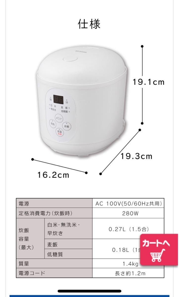 炊飯器 小型 0.5〜1.5合 アイリスオーヤマ