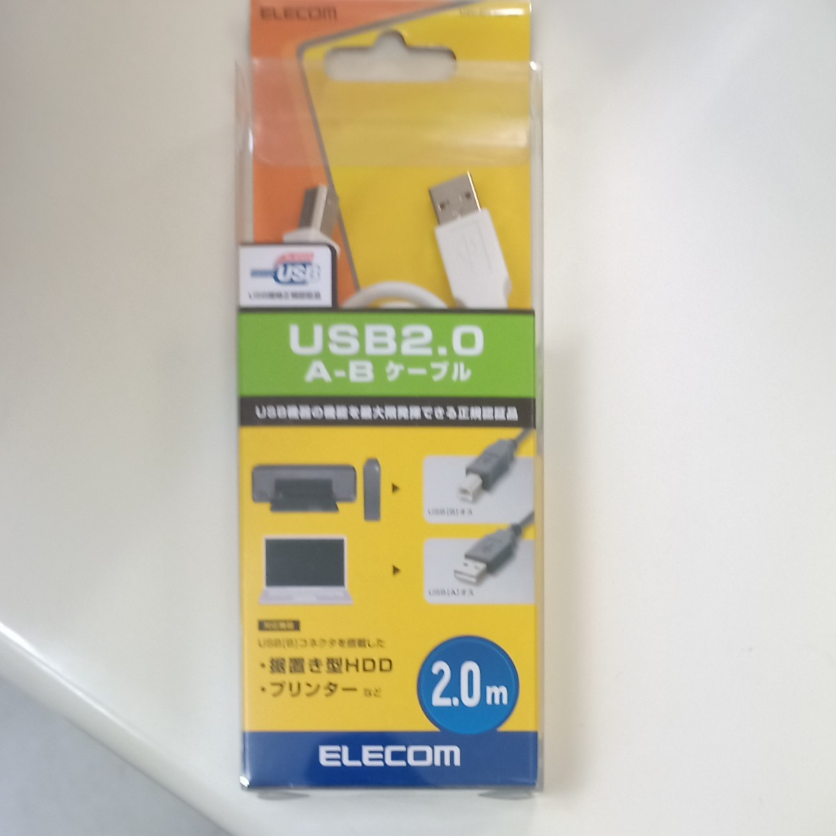 ELECOM  エレコム  USB2.0 USBケーブル 白 2m 新品未使用