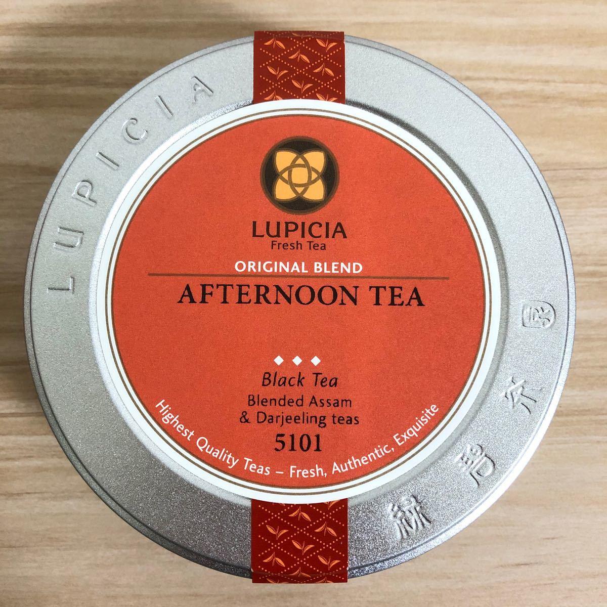 ルピシアLUPICIAアフタヌーンティー茶葉 缶入り 4個セット