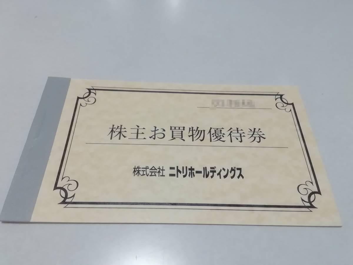 ニトリ株主優待 お買物優待券10%引券×1枚  有効期限:2022年5月20日 送料無料_画像1
