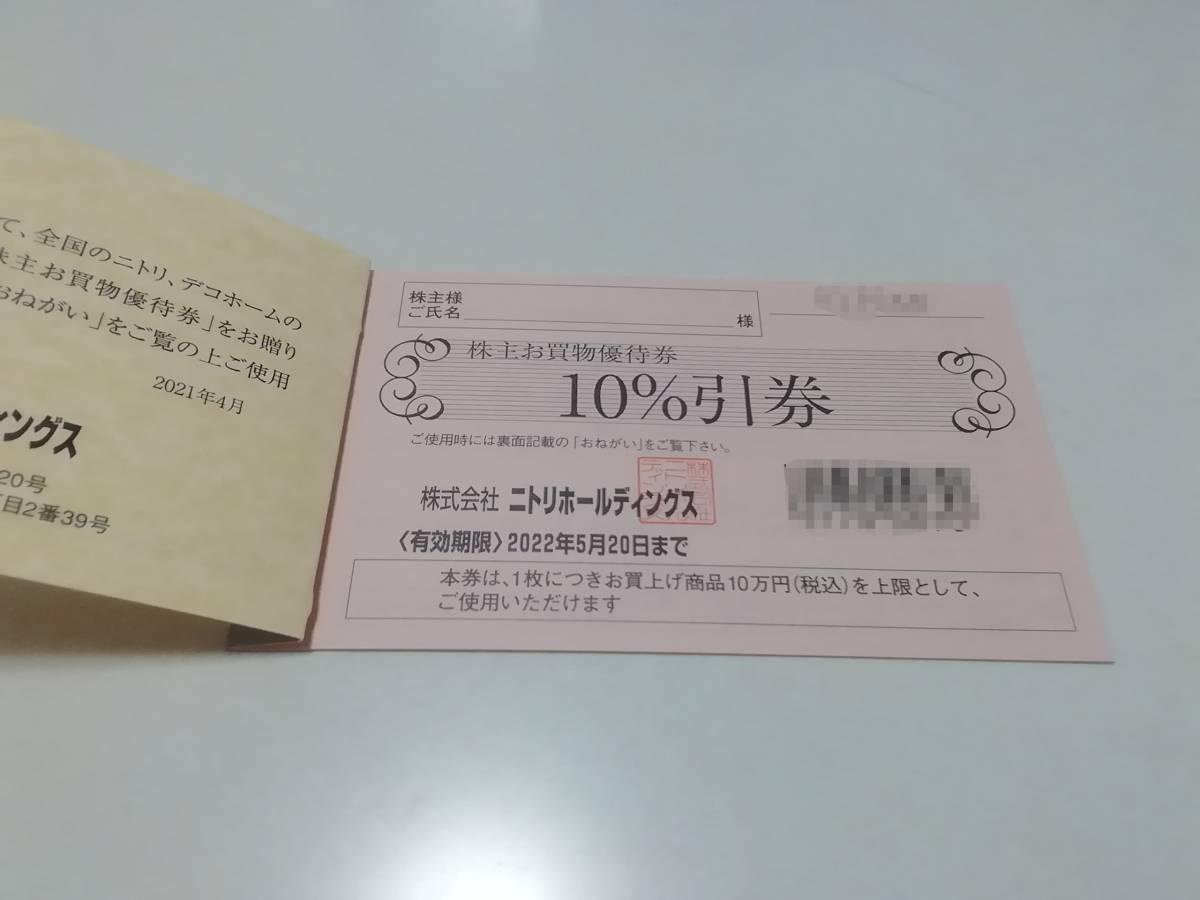 ニトリ株主優待 お買物優待券10%引券×1枚  有効期限:2022年5月20日 送料無料_画像2
