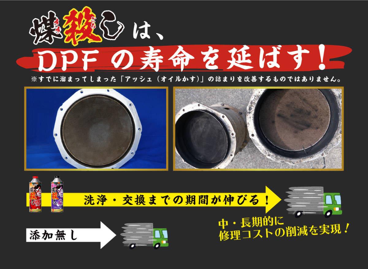 まとめて 5本セット【トラック乗必見】すす殺し 煤殺し 赤 洗浄再生クリーナー 500ml DPF DPD DPR 【お得】_画像7
