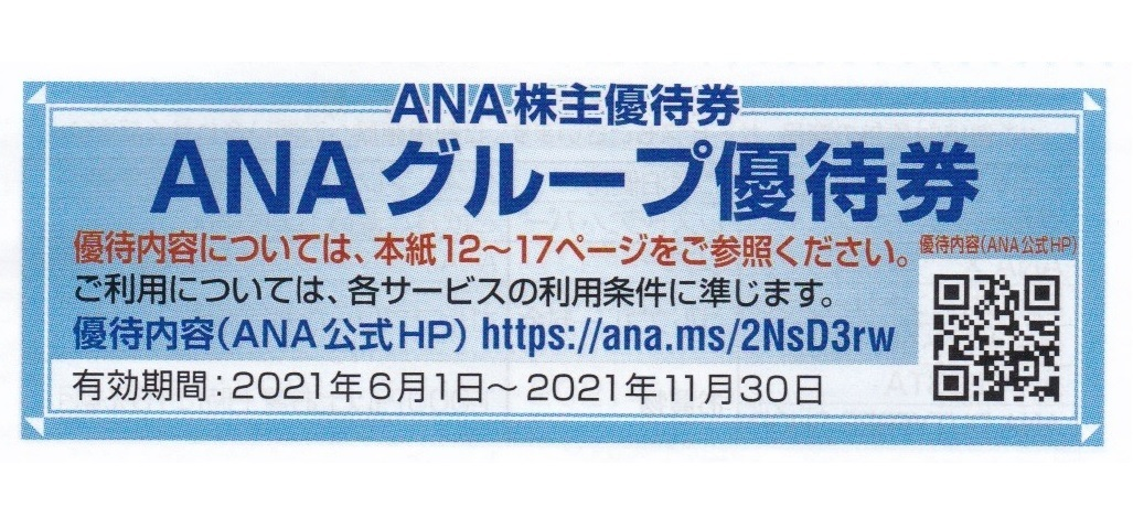 ANAグループ優待券 お買物10%割引券 ANA FESTA、ANA DUTY FREE SHOP 2021年11月30日まで有効_画像1