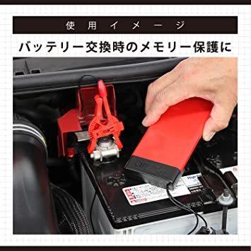 お買い得限定品 【Amazon.co.jp 限定】エーモン メモリーバックアップ EV車・HV車・アイドリングストップ車対応 (_画像3