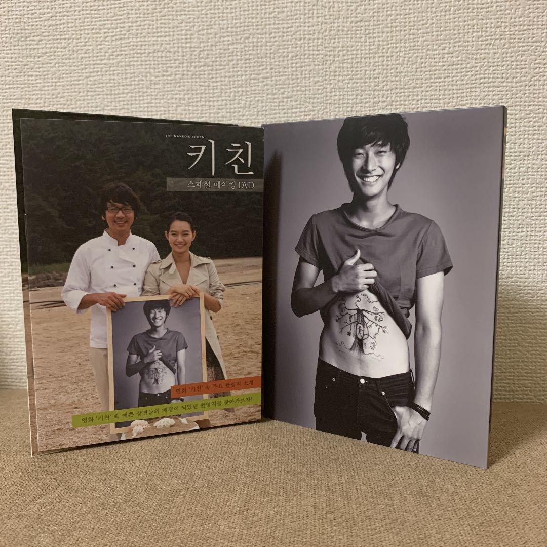 韓国ドラマ キッチン ~ 3人のレシピ ~スペシャル・メイキングDVD(韓国盤)