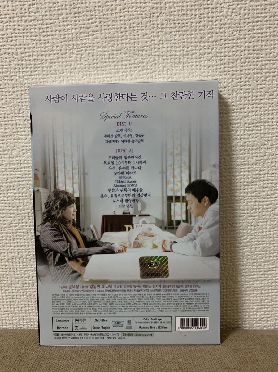 韓国映画 カン・ドンウォン 私たちの幸せな時間DVD(韓国版)