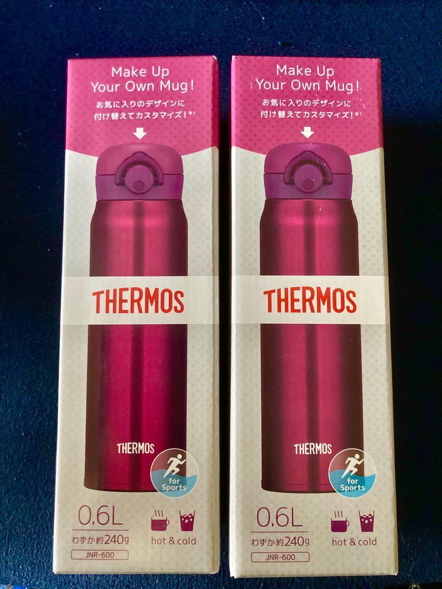 【新品未開封】サーモス 水筒 真空断熱ケータイマグ 0.6L 2個セット