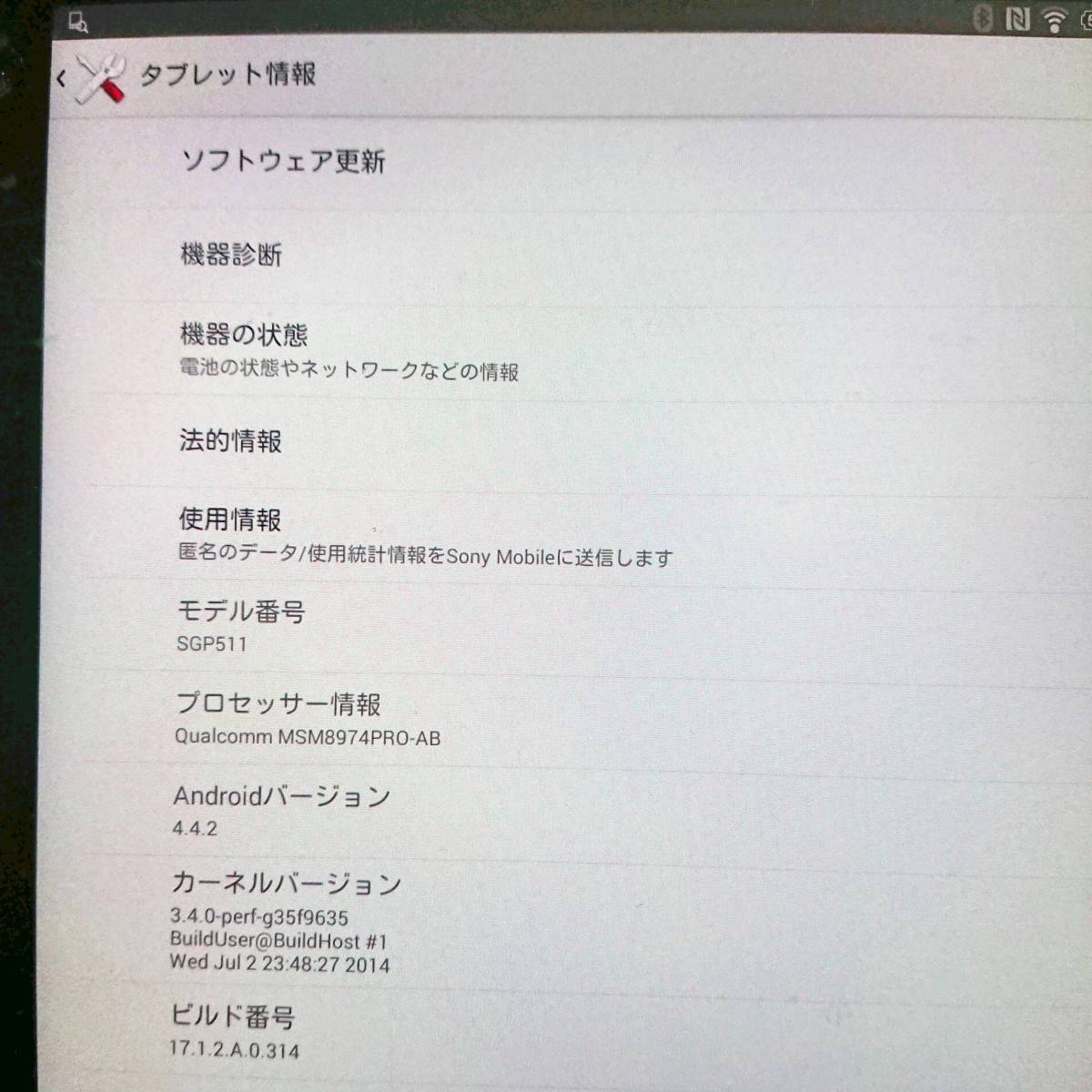Xperia Z2 Tablet SGP511 WiFiモデル 10インチ タブレット【元箱・付属品付き美品】_画像9