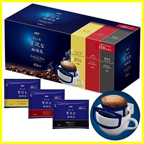 ◆残り1個◆AGF ちょっと贅沢な珈琲店 レギュラーコーヒー プレミアムドリップ アソート 42袋 【 ドリップコーヒー 】【 つめあわせ 】_画像1
