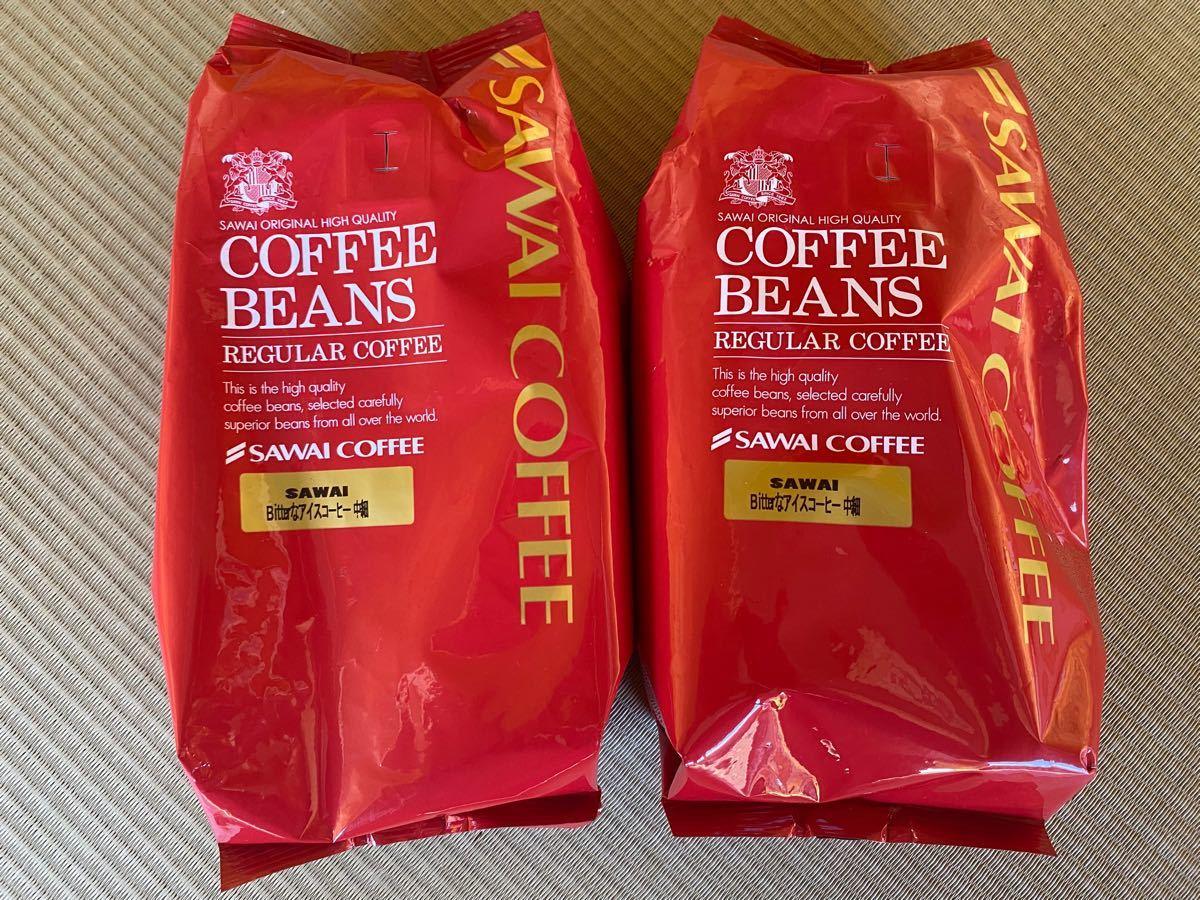 澤井珈琲 BITTERなアイスコーヒー 中細挽き 2袋 100杯分 コーヒー豆  珈琲豆