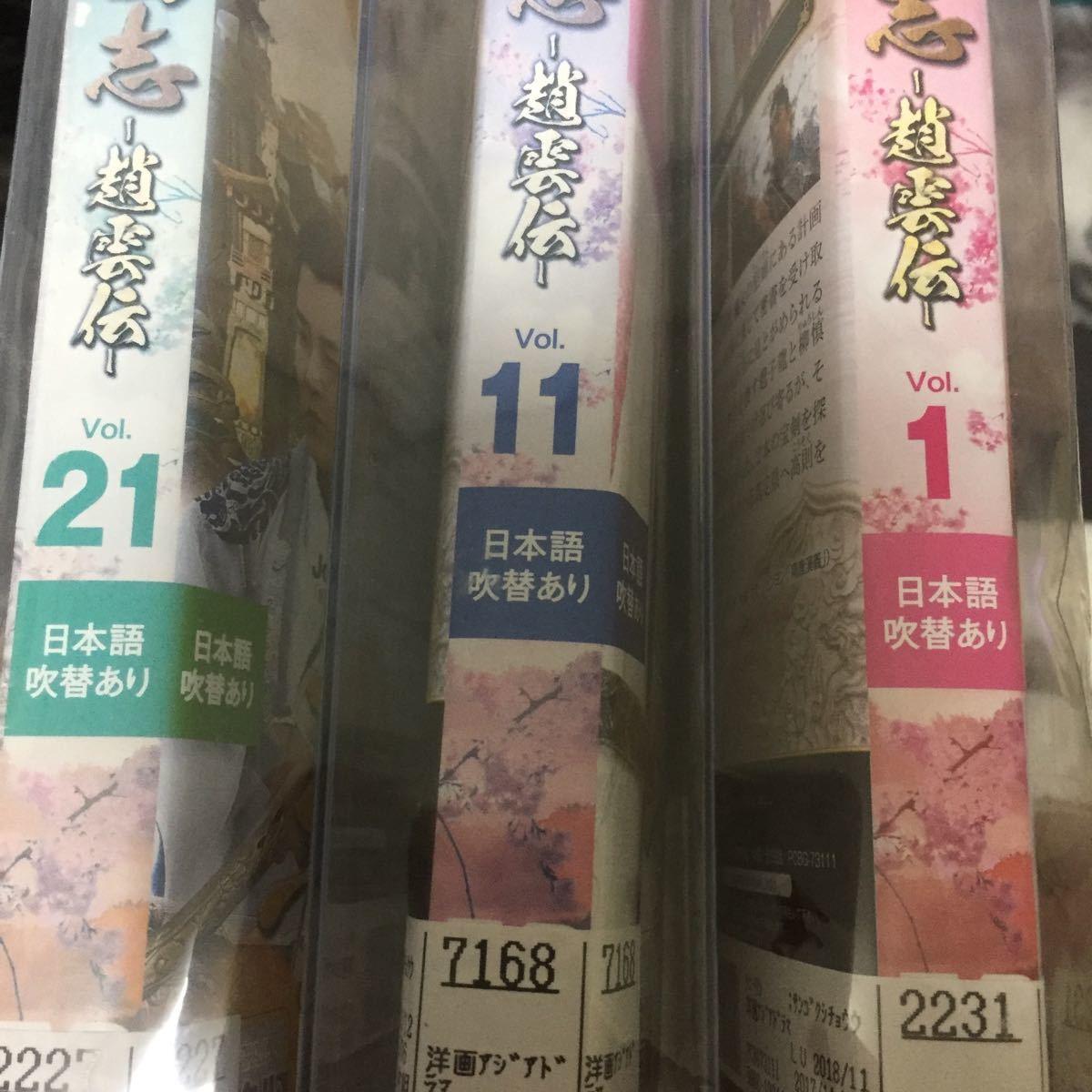 中国ドラマ 三国志趙雲伝 DVD全話全30巻 日本語吹き替えと字幕あります(激安ブルーレイドラマ希望の方はお問い合わせください。)