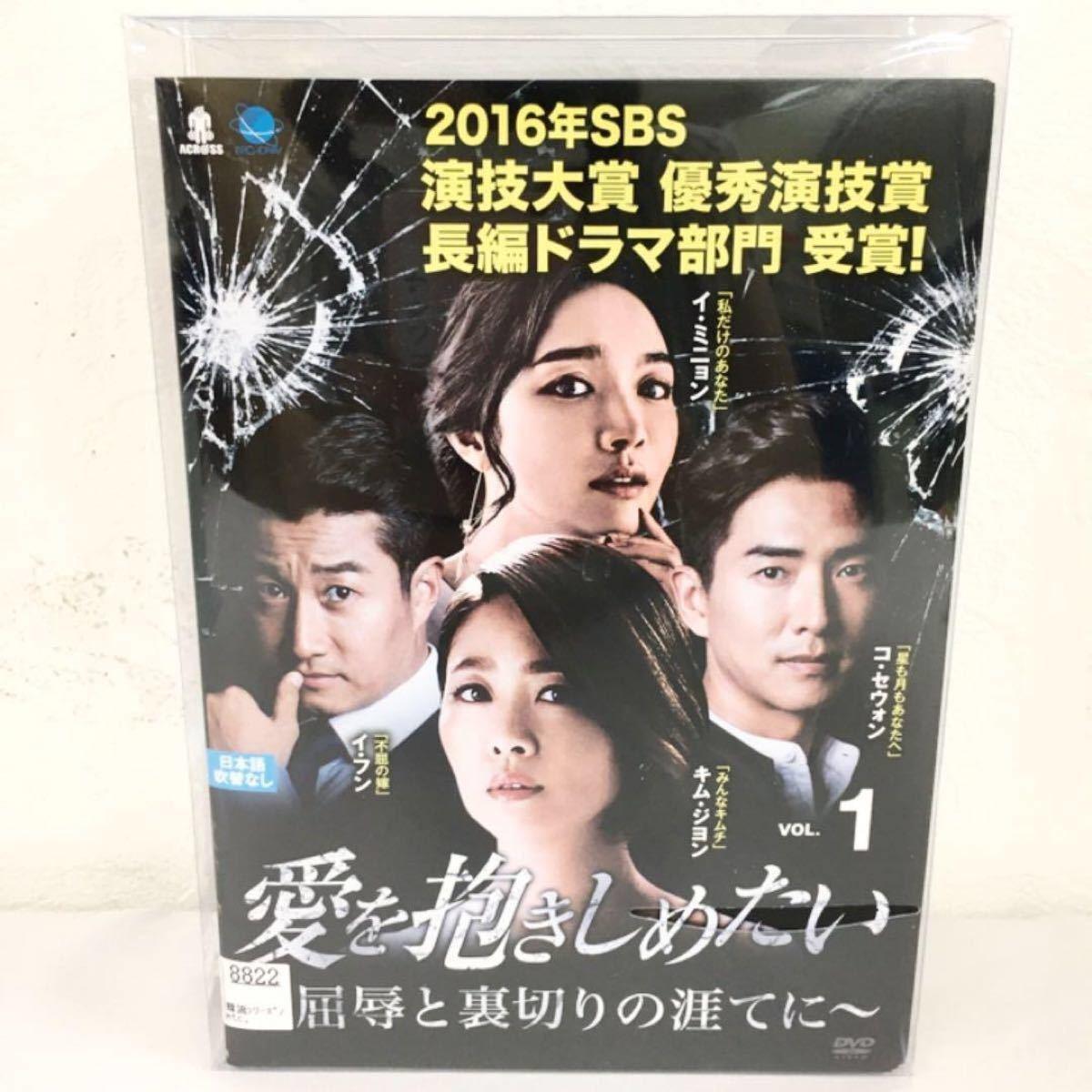 韓国ドラマ 愛を抱きしめたい ~屈辱と裏切りの涯てに~DVD全話41卷 日本語字幕付き