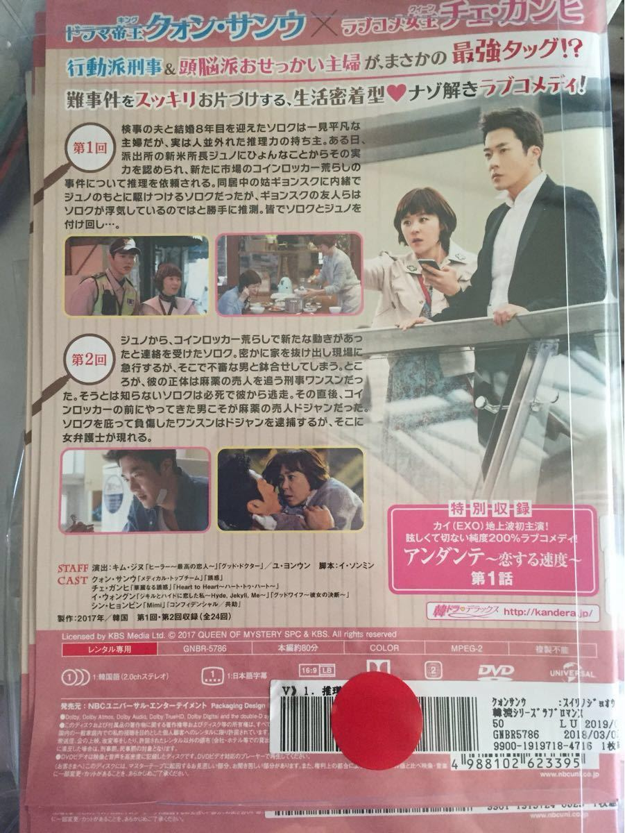 韓国ドラマ 推理の女王 DVD全話 正規品