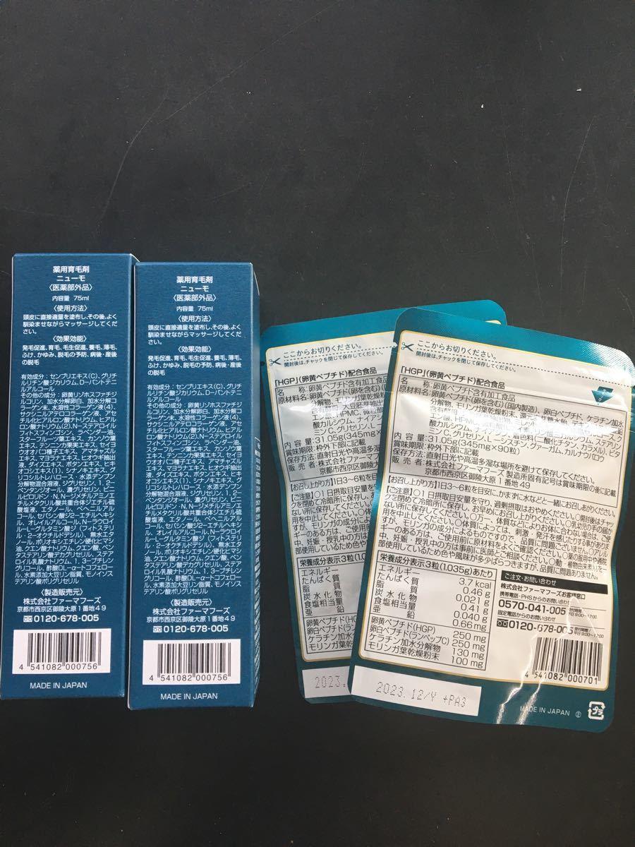 薬用育毛剤 ニューモ 75ml2本 ニューモ 卵黄ペプチドサプリ (90粒入)2袋