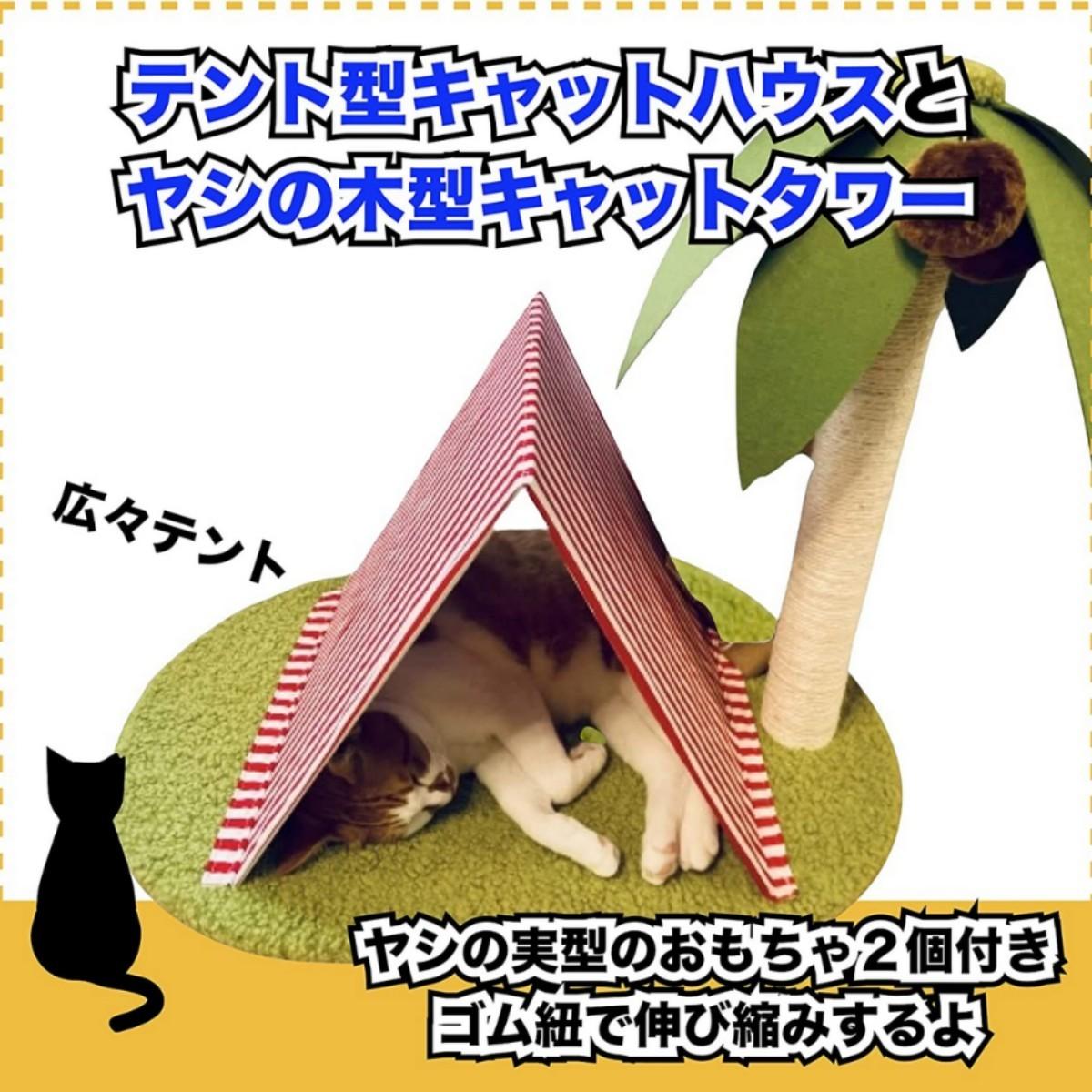 キャットタワー キャットハウス 猫 爪とぎ 可愛い テントハウス&ヤシの木タワー