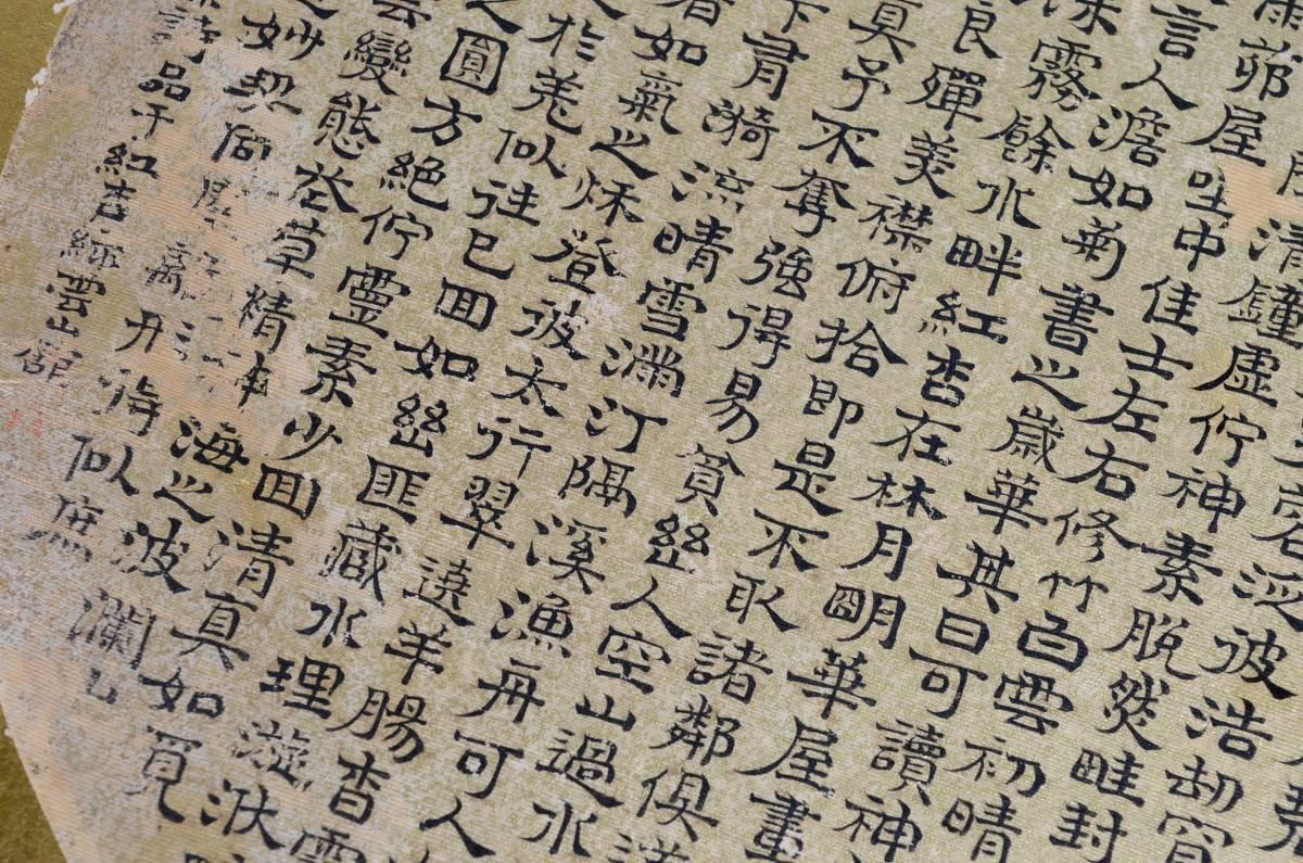 ◆ 清代 書法 絹本 作者未詳 中国画 ◆