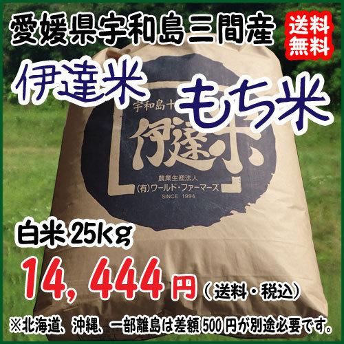 愛媛 三間産 伊達米 減農薬 特別栽培米 令和2年産 ( もち米 ) 白米 25kg 送料無料 百姓から直送 宇和海の幸問屋_伊達米もち25kg
