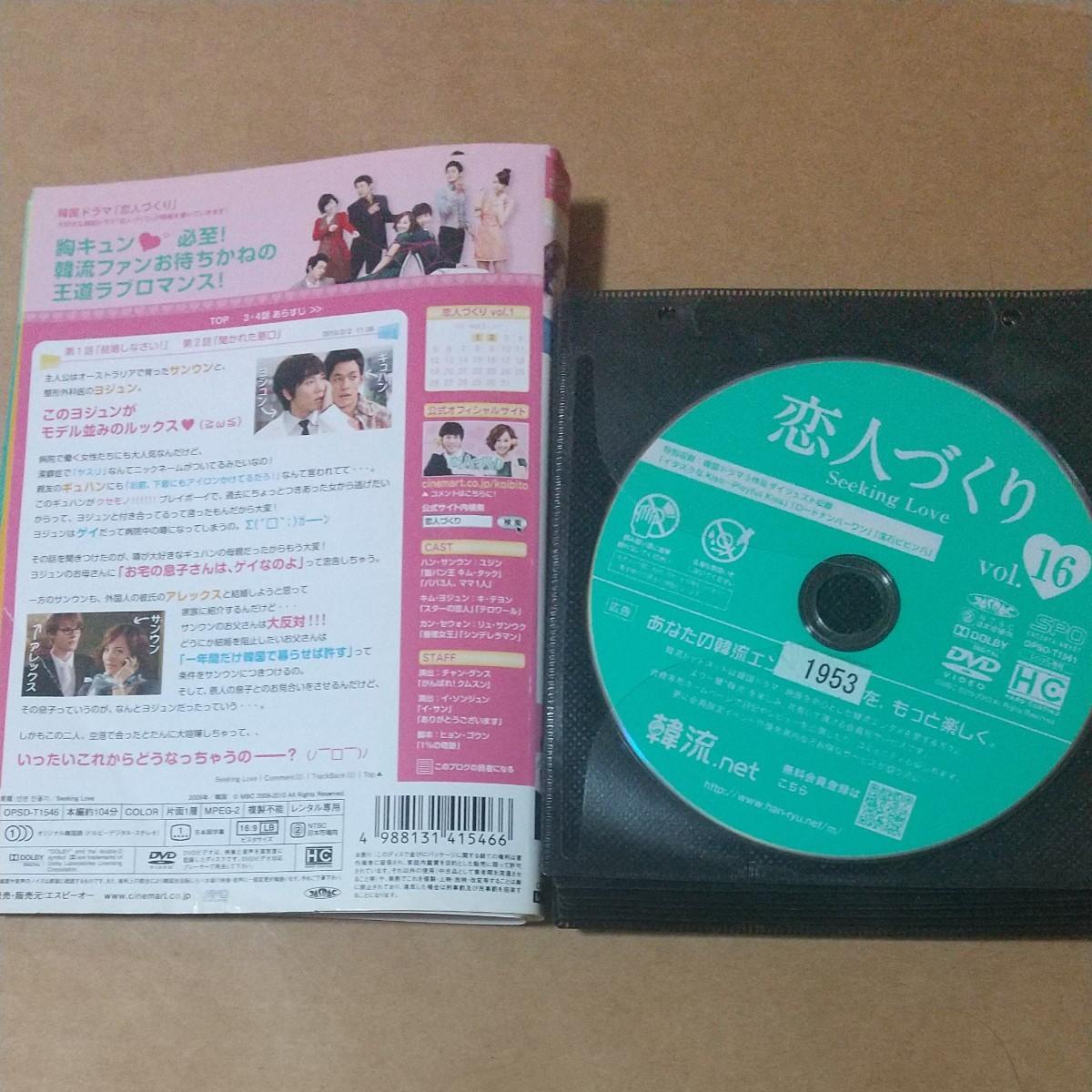 恋人づくり  DVD全話